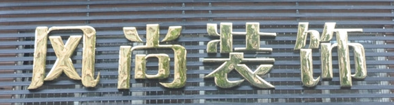 茂名市风尚装饰工程有限公司