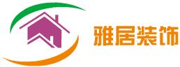 桂林雅居装饰公司
