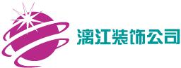 漓江装饰公司