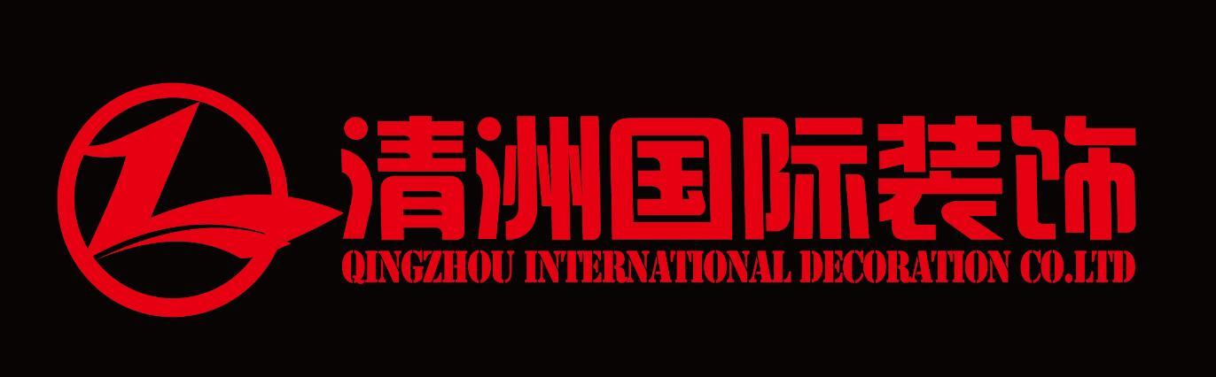 清洲国际装饰