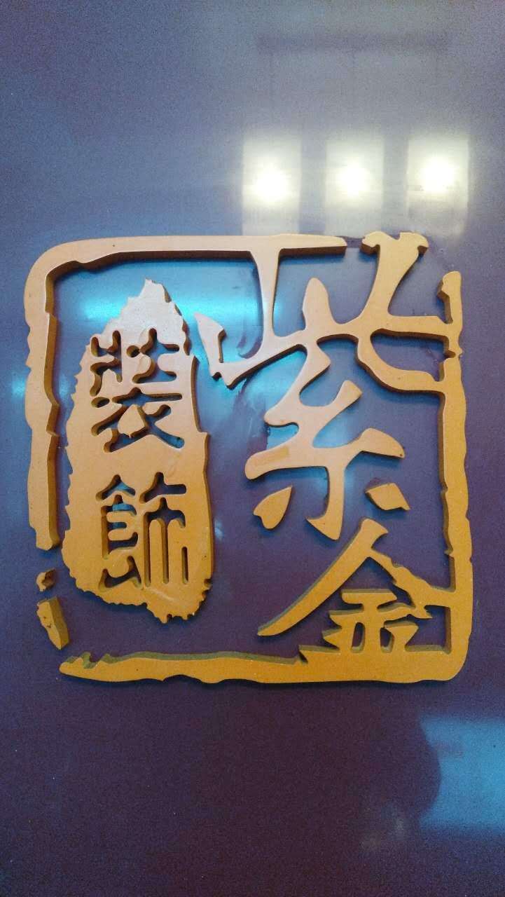 紫金装饰工程有限公司