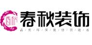 六安春秋装饰设计工程有限公司