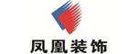 辽宁凤凰建筑装饰工程有限公司