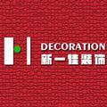 贵州新一佳装饰工程股份有限公司