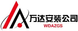 桂林市万达安装有限公司
