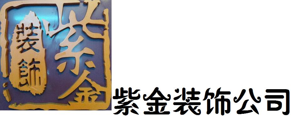 荔浦县紫金装饰工程有限公司