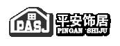 温州平安饰居装饰工程有限公司