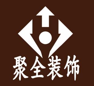 惠州市聚全装饰设计有限公司