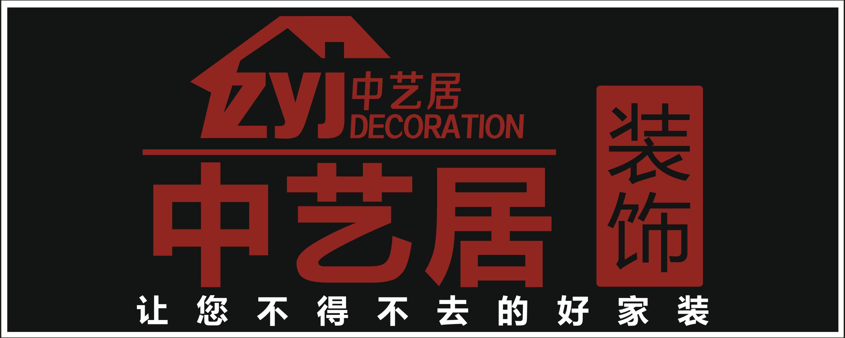 遵义中艺居装饰工程有限公司