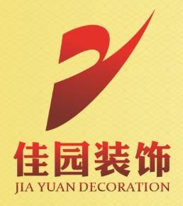 江西省佳园装饰工程设计有限公司