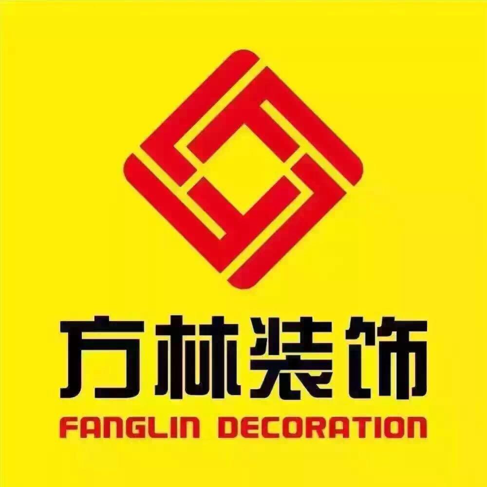 辽宁方林装饰工程有限公司