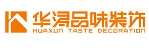 广州华浔品味装饰集团江苏有限公司南通分公司