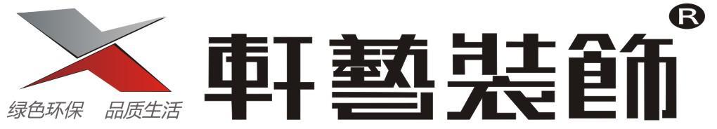 中山市轩艺装饰设计工程有限公司