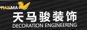 广东天马骏装饰工程有限公司