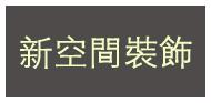 九江新空间装饰工程有限公司