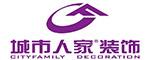 北京城市人家装饰有限公司秦皇岛分公司