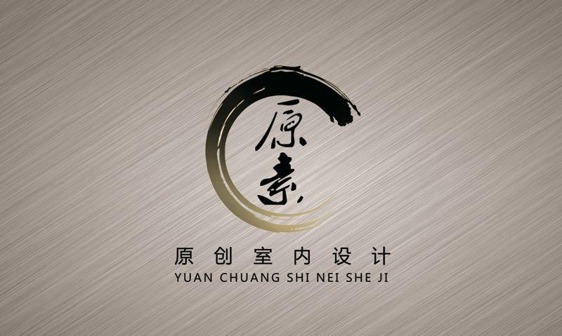 葫芦岛原素装饰设计有限公司