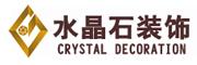 六安水晶石装饰