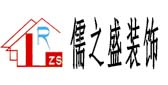 嘉兴市儒之盛装饰有限公司
