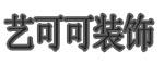 广州艺可可装饰设计工程有限公司