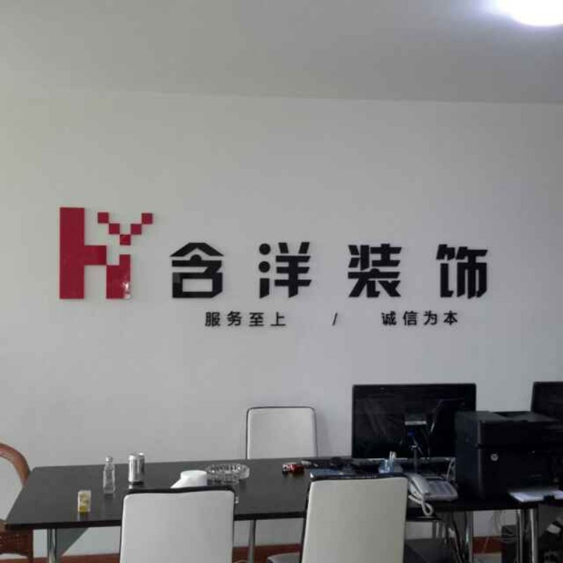 秦皇岛含洋装饰工程有限公司
