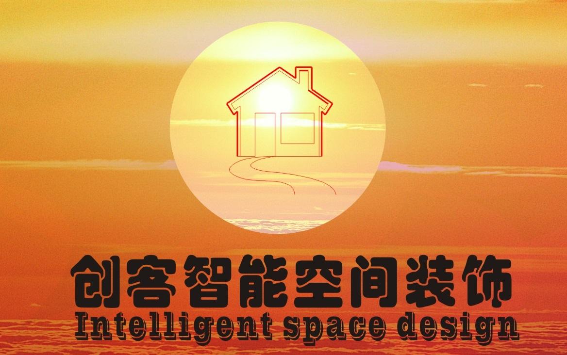 创客智能空间设计