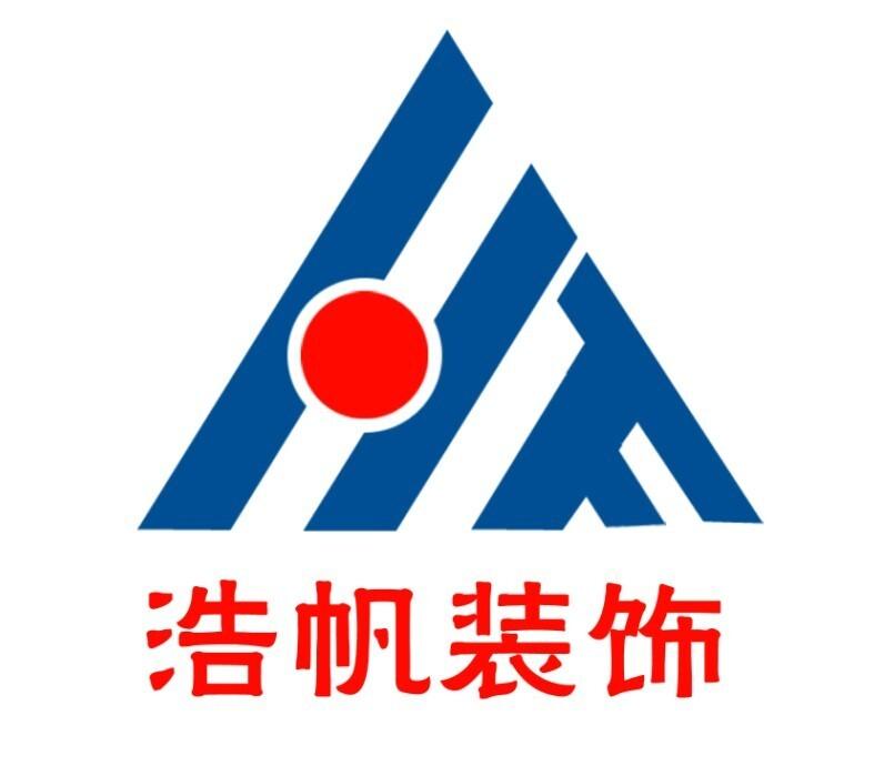 河北浩帆装饰工程有限公司