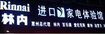 惠州市道科电器有限公司