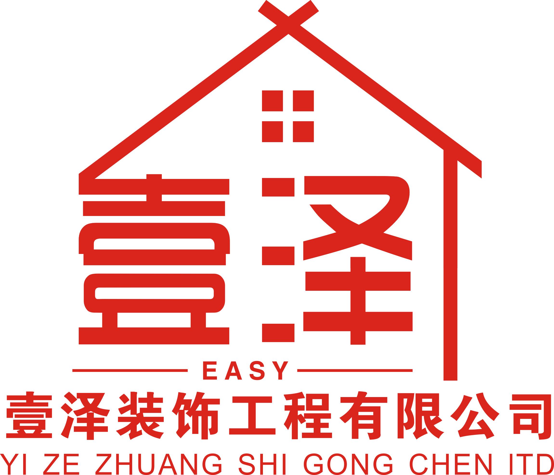 壹泽装饰(赣州店)