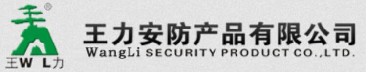 宁夏王力商贸有限公司