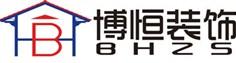 深圳市博恒装饰工程有限公司