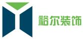 秦皇岛裕尔装饰工程有限公司