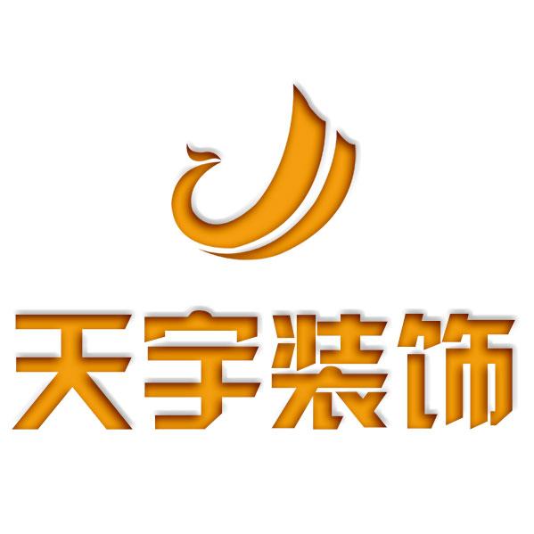 新疆家悦居天宇装修装饰工程有限责任公司