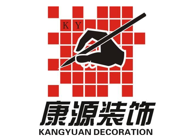 杭州康源装饰有限公司