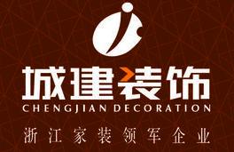 浙江城建联合装饰工程有限公司