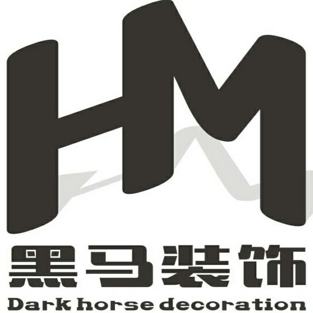 陕西黑马装饰设计工程有限公司