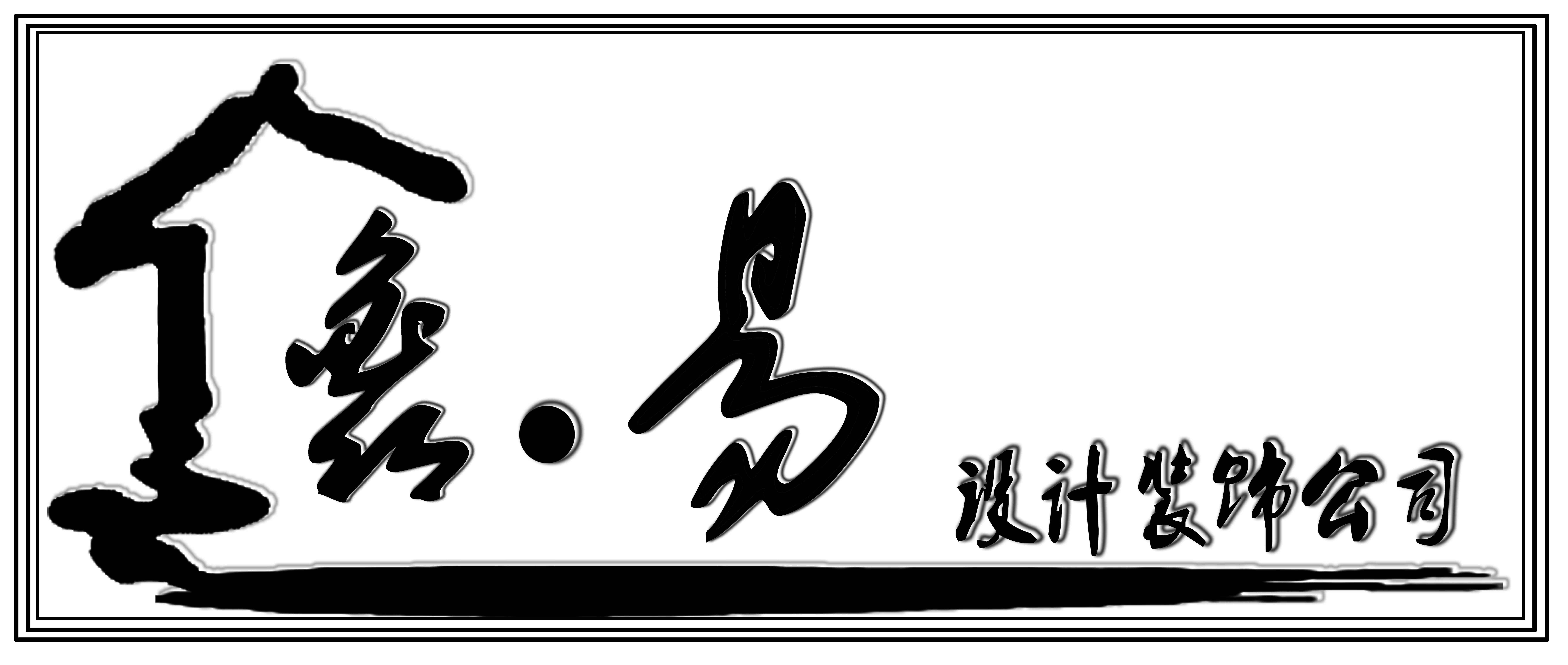 鑫易设计装饰公司