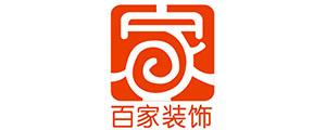 临泉县百家装饰工程有限公司