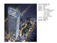 深圳京基金融大厦