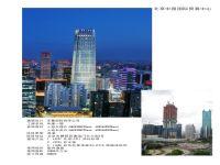 北京中国国际贸易中心
