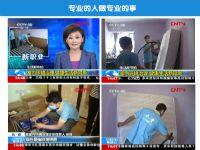 北京木童――除甲醛专家