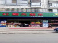 红翻天超市开荒保洁