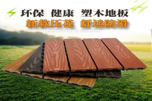 DIY户外塑木木塑地板花园露台防腐木浴室阳台室外地板实木拼接