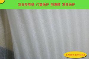 装修用通用门窗保护膜