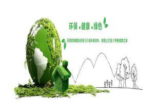 环保健康绿色