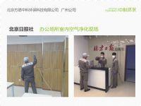 北京日报出版社施工现场