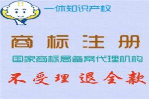 公众人物名字能申请商标注册吗 霞浦古田县商标代理哪家好 一休供