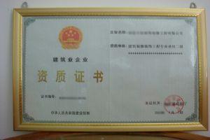 专业代办上海装饰装修资质,包过不过全额退款